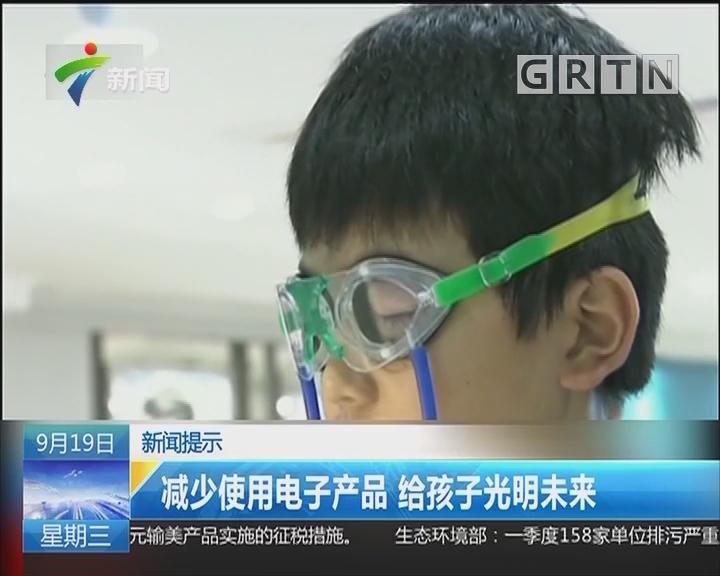 新闻提示:减少使用电子产品 给孩子光明未来