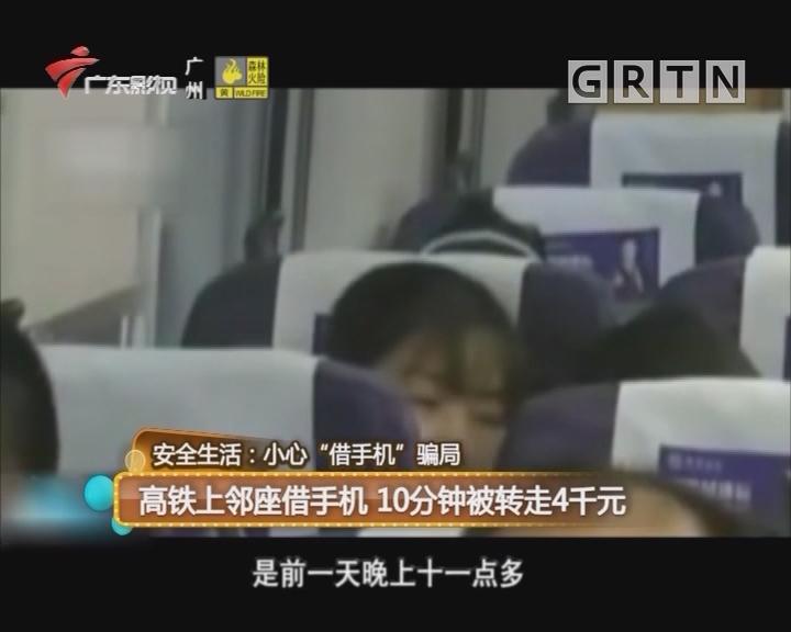 """安全生活:小心""""借手机""""骗局 高铁上邻座借手机 10分钟被转走4千元"""