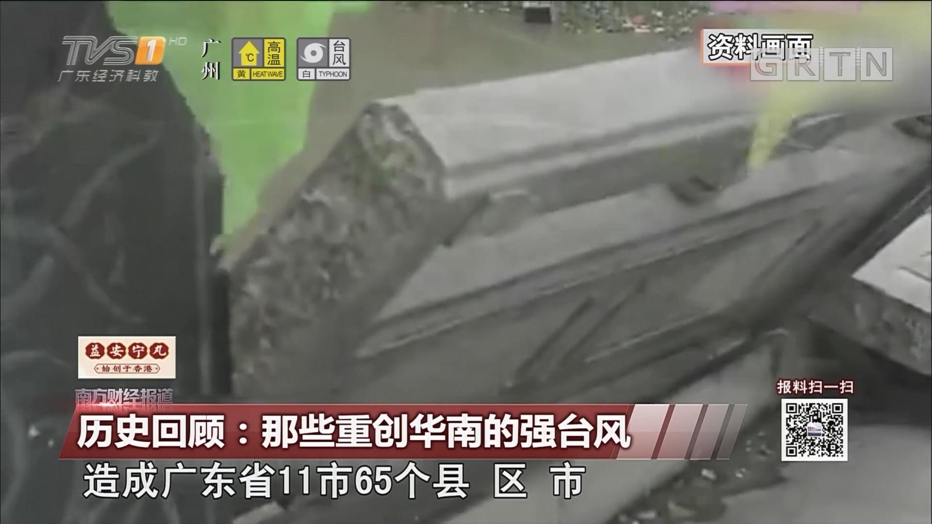历史回顾:那些重创华南的强台风