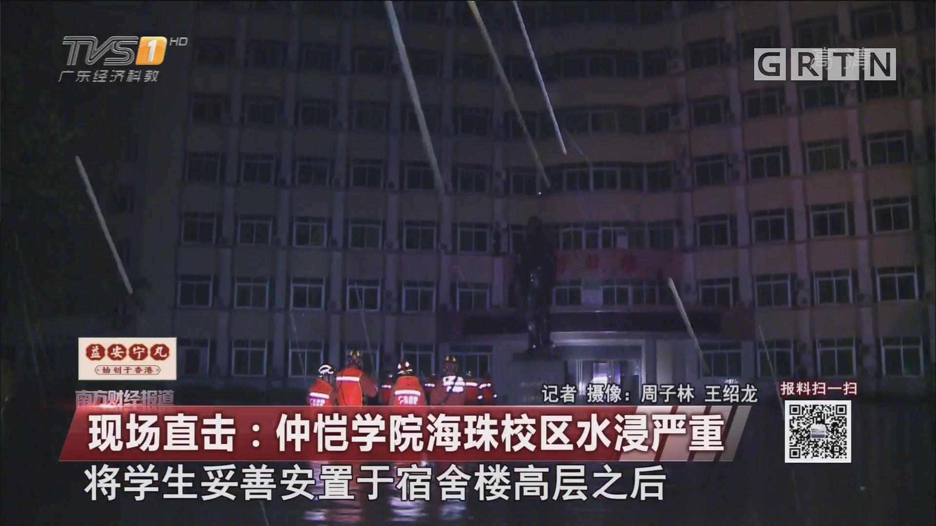现场直击:仲恺学院海珠校区水浸严重