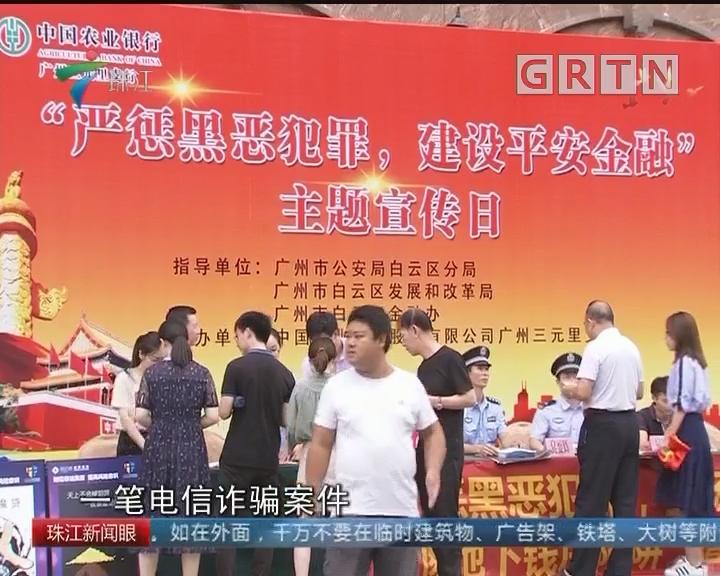 广州:多部门联手支招 防电信诈骗