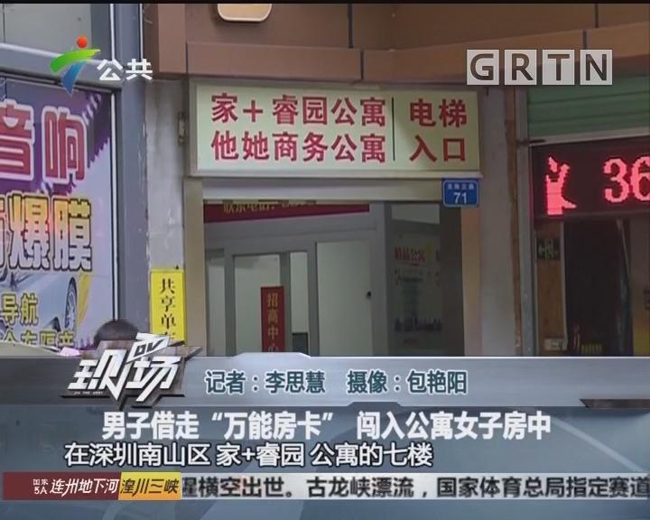 """男子借走""""万能房卡"""" 闯入公寓女子房中"""