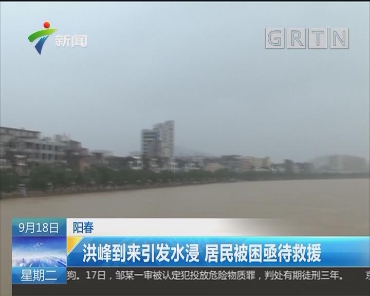 阳春:洪峰到来引发水浸 居民被困亟待救援
