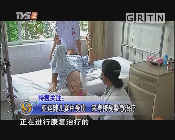 亚运健儿赛中受伤 来粤接受紧急治疗