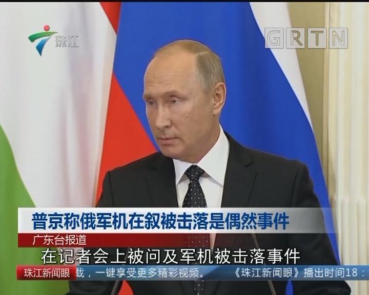 普京称俄军机在叙被击落是偶然事件
