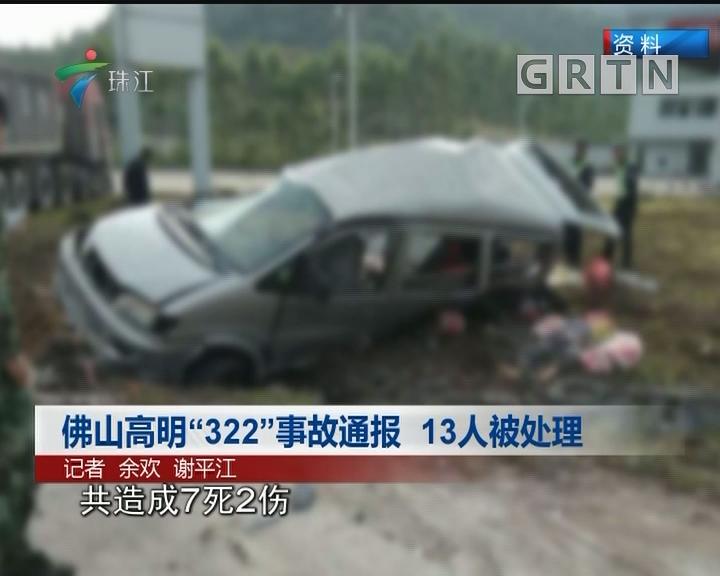 """佛山高明""""322""""事故通报 13人被处理"""