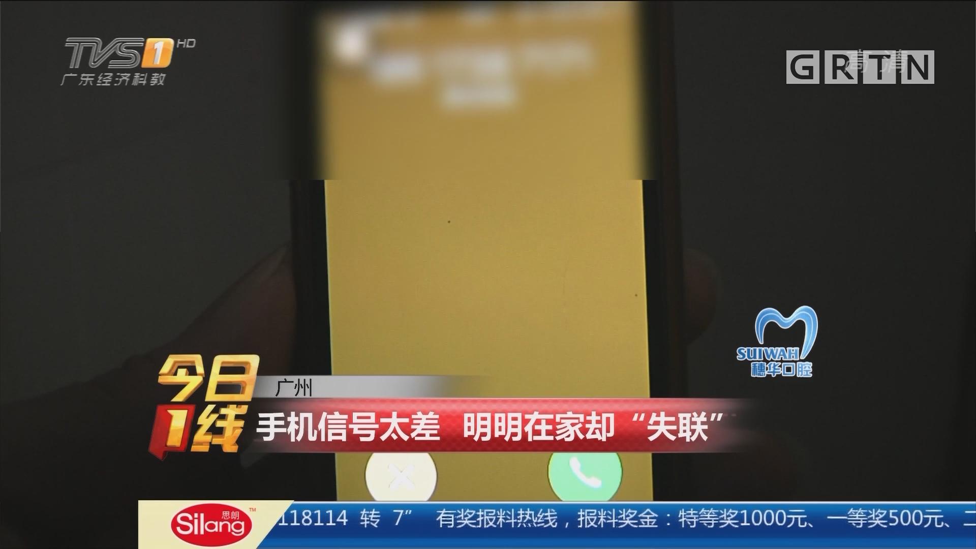 """广州:手机信号太差 明明在家却""""失联"""""""