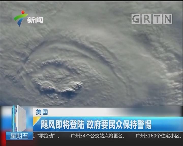 美国:飓风即将登陆 政府要民众保持警惕