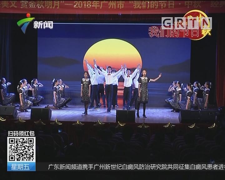 我们的节日 中秋节 广州:经典诵读迎中秋