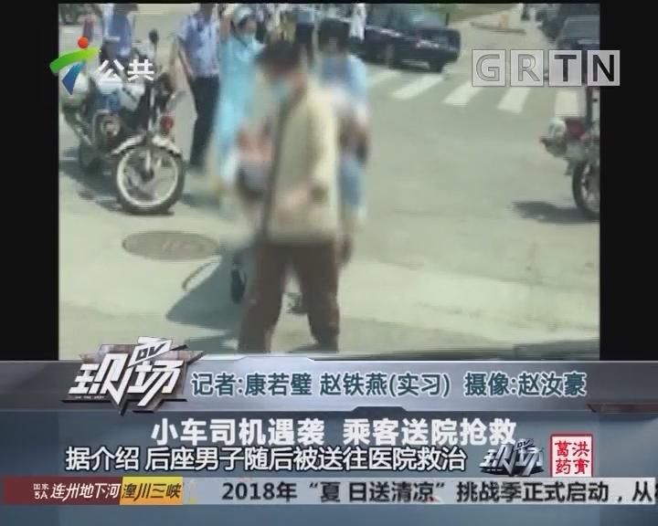 小车司机遇袭 乘客送院抢救