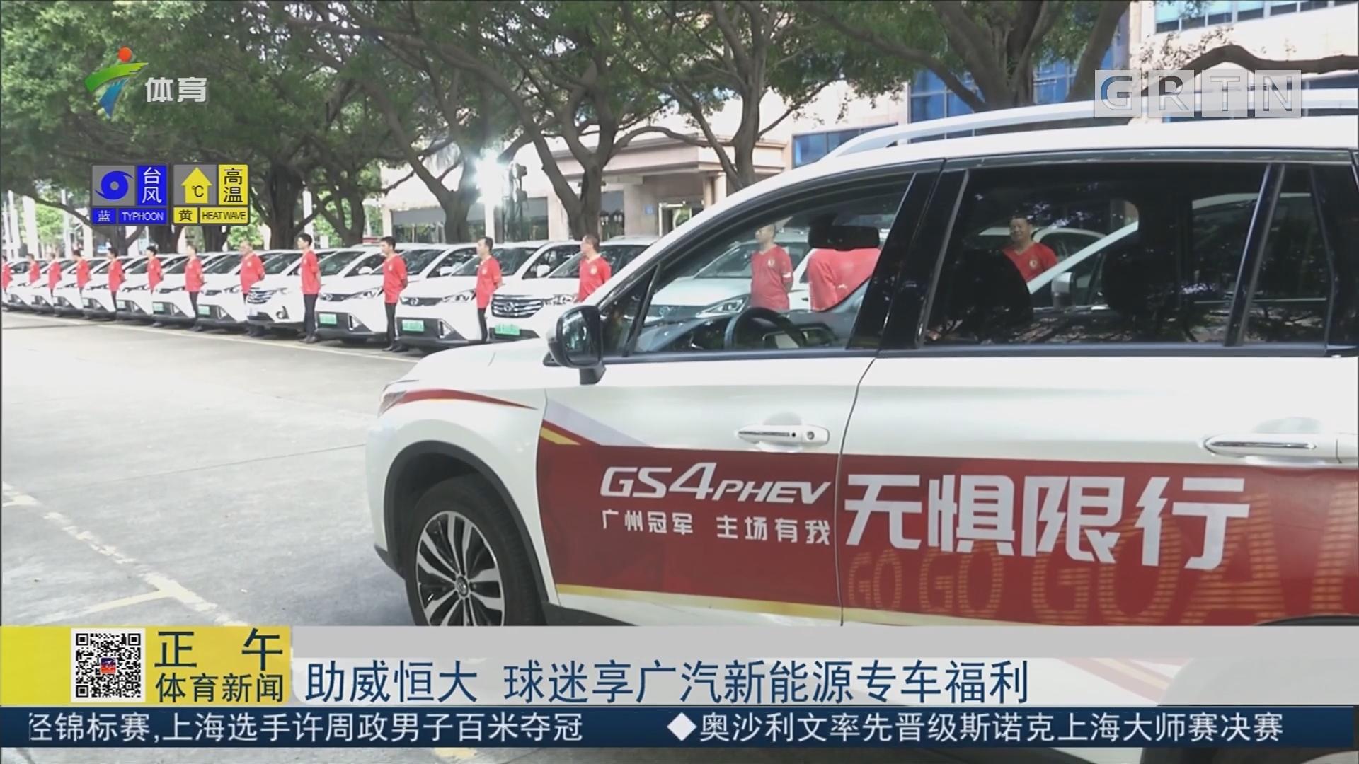 助威恒大 球迷享广汽新能源专车福利
