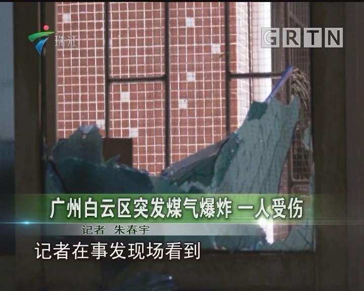 广州白云区突发煤气爆炸 一人受伤