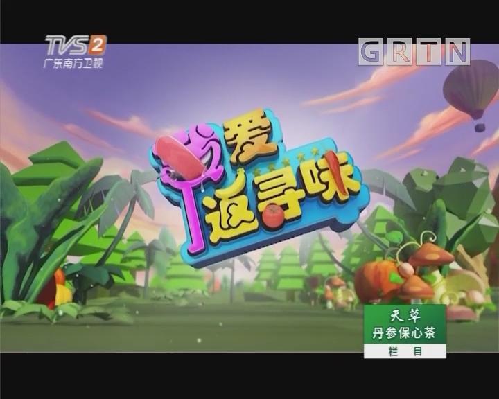 [2018-09-21]我爱返寻味:石韭菜炒瑶包烟肉