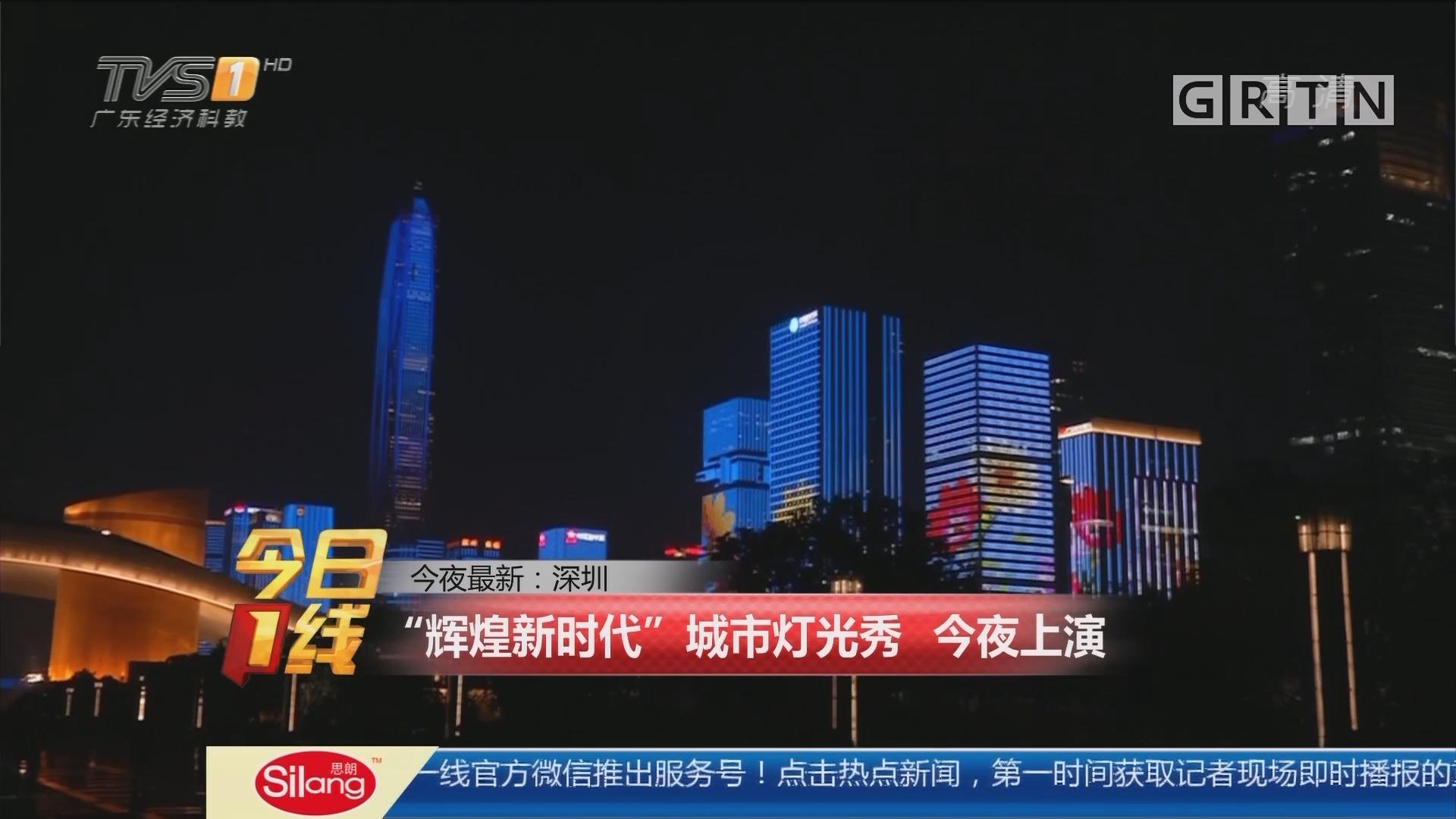 """今夜最新:深圳 """"辉煌新时代""""城市灯光秀 今夜上演"""