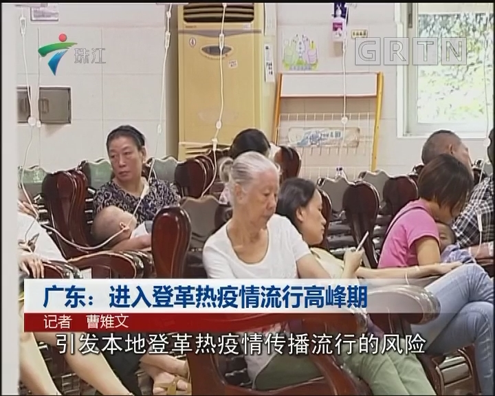 广东:进入登革热疫情流行高峰期