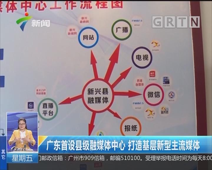 广东首设县级融媒体中心 打造基层新型主流媒体
