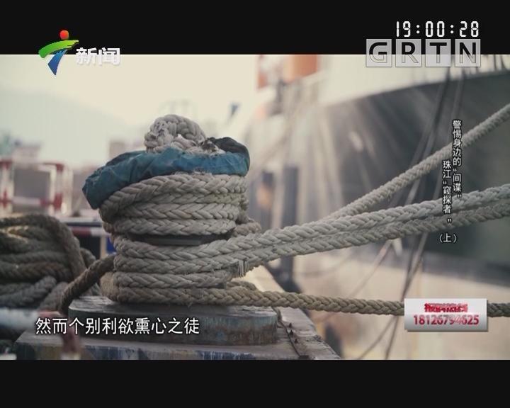 """[2018-09-17]社会纵横:警惕身边的""""间谍"""" 珠江""""窥探者""""(上)"""