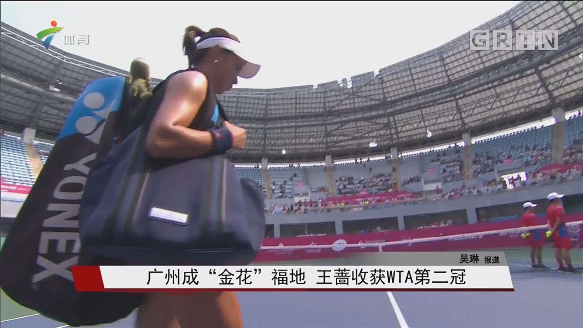 """广州成""""金花""""福地 王蔷收获WTA第二冠"""
