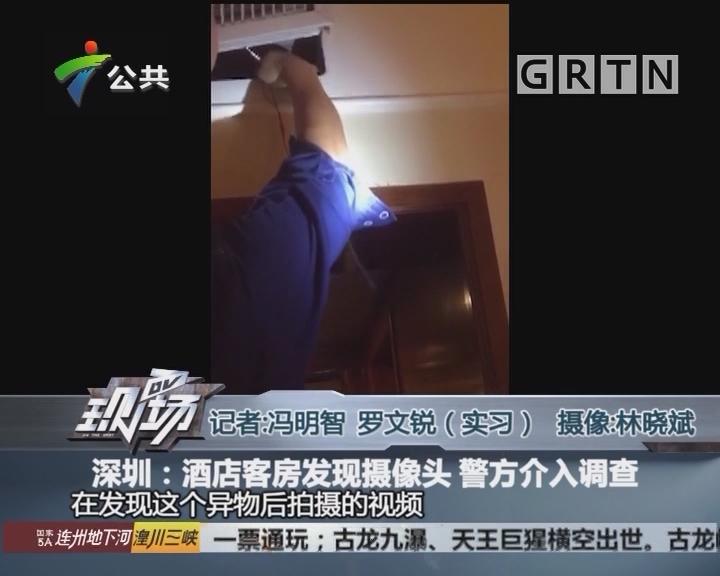 深圳:酒店客房发现摄像头 警方介入调查