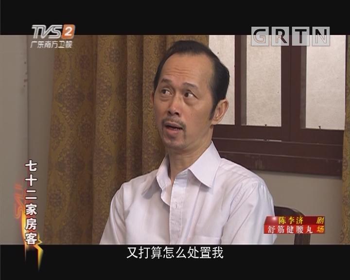 [2018-09-19]七十二家房客:门口狗三六九(四)