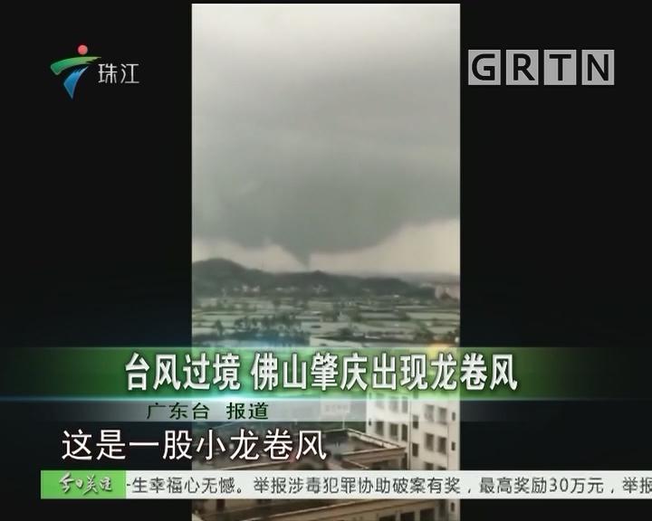 台风过境 佛山肇庆出现龙卷风