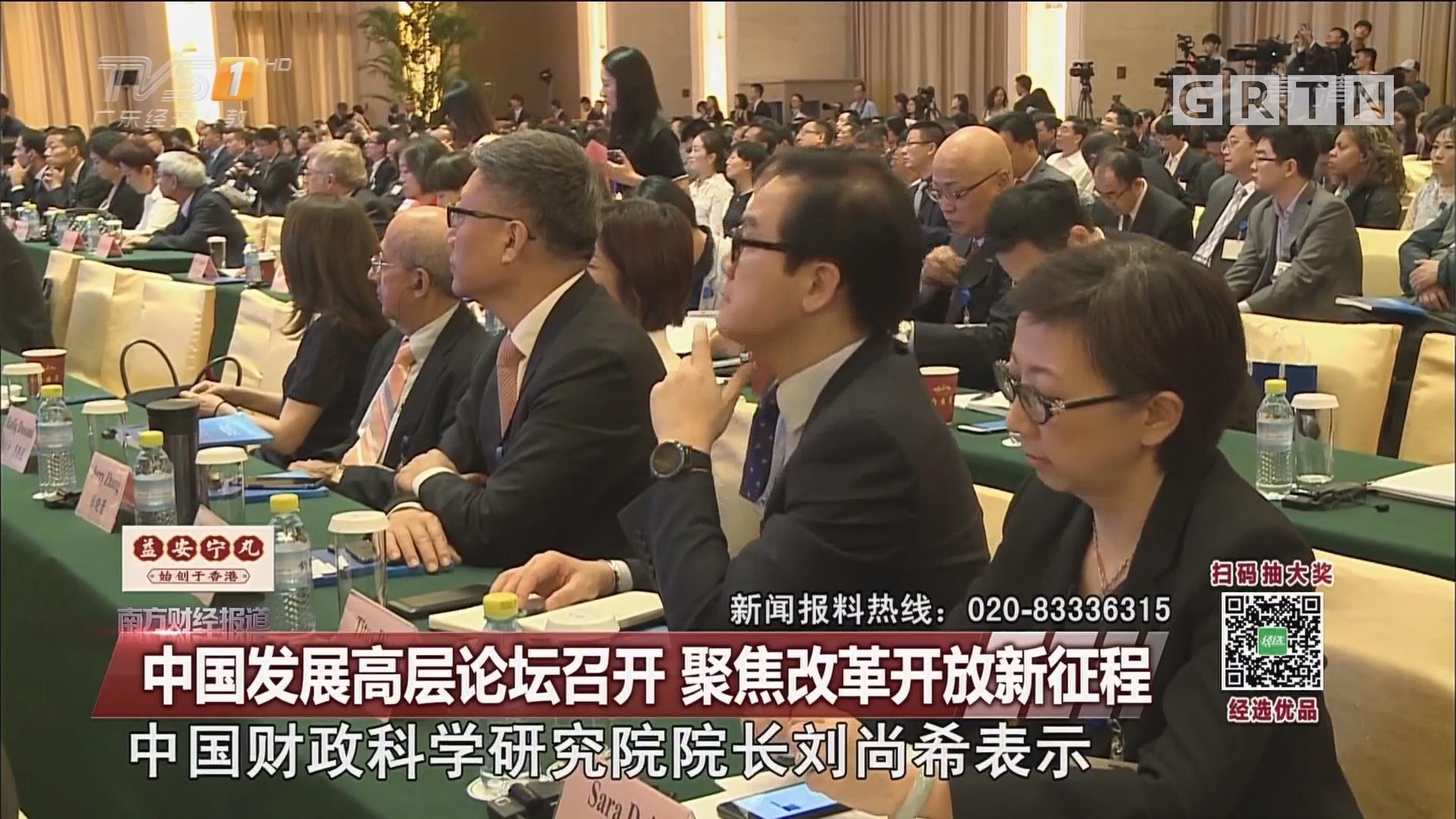 中国发展高层论坛召开 聚焦改革开放新征程