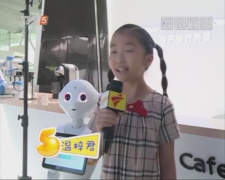 [2018-09-17]南方小记者:小记者探秘未来的汽车