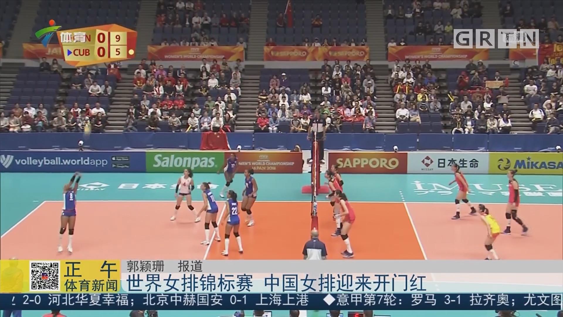 世界女排锦标赛 中国女排迎来开门红