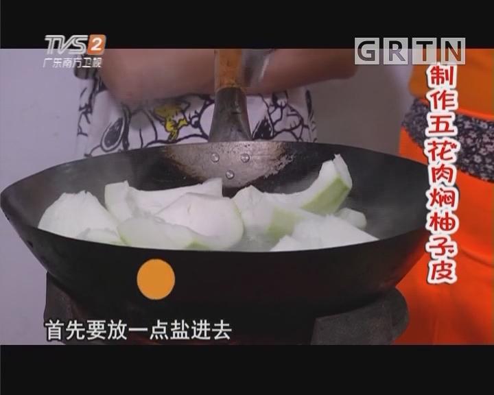制作五花肉焖柚子皮