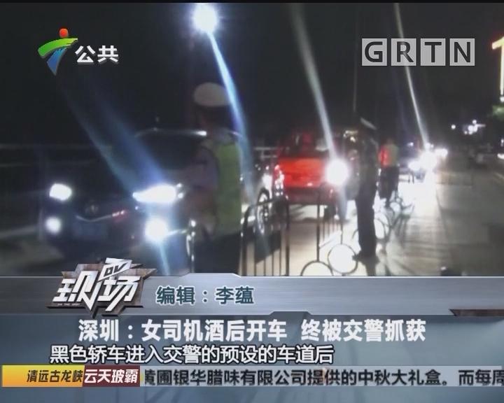 深圳:女司机酒后开车 终被交警抓获