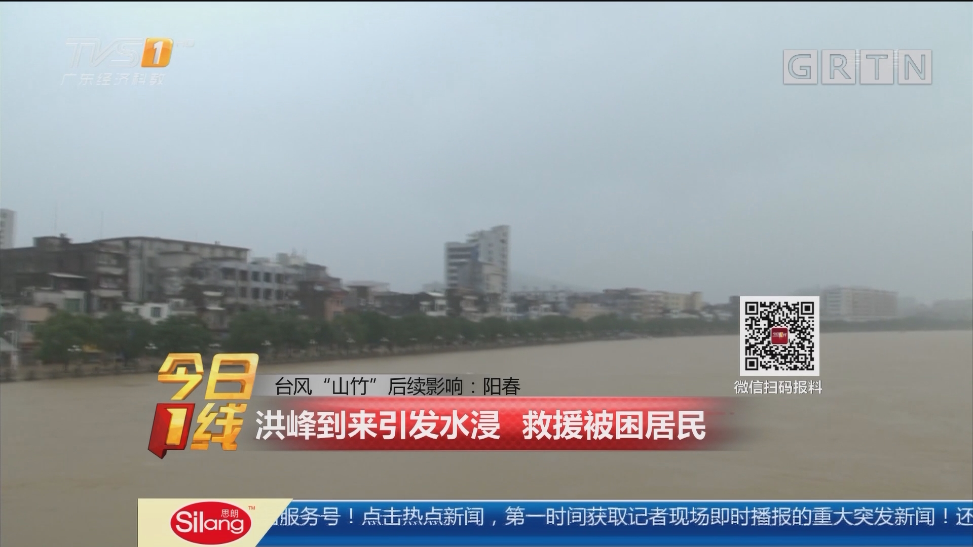 """台风""""山竹""""后续影响:阳春 洪峰到来引发水浸 救援被困居民"""