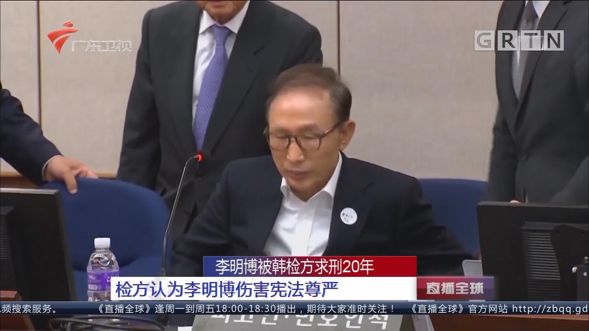 李明博被韩检方求刑20年:检方认为李明博伤害宪法尊严