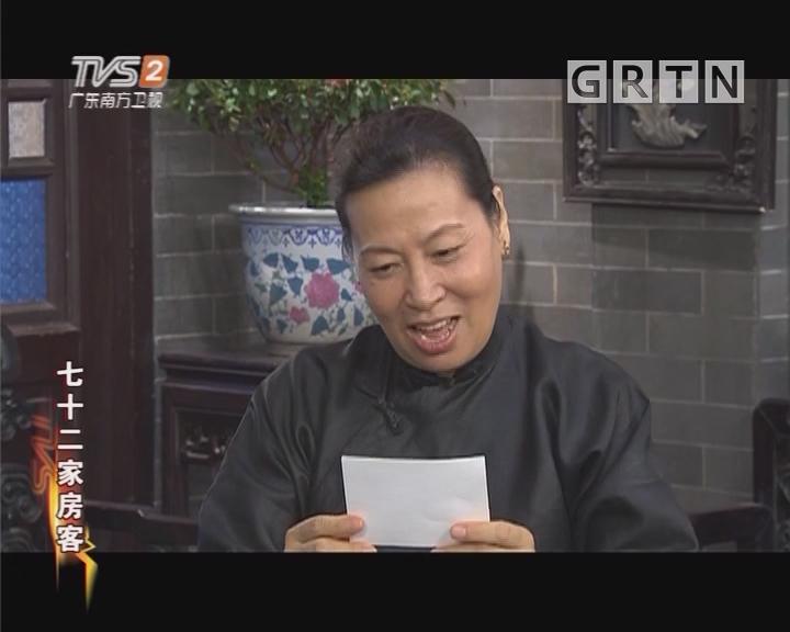 [2018-09-04]七十二家房客:人情冷暖(上)