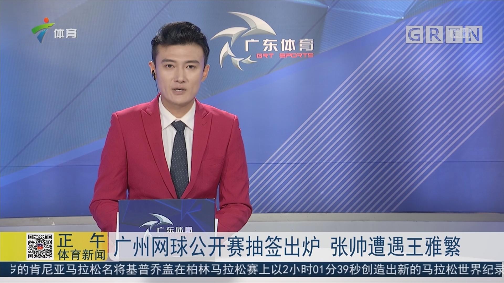 广州网球公开赛抽签出炉 张帅遭遇王雅繁
