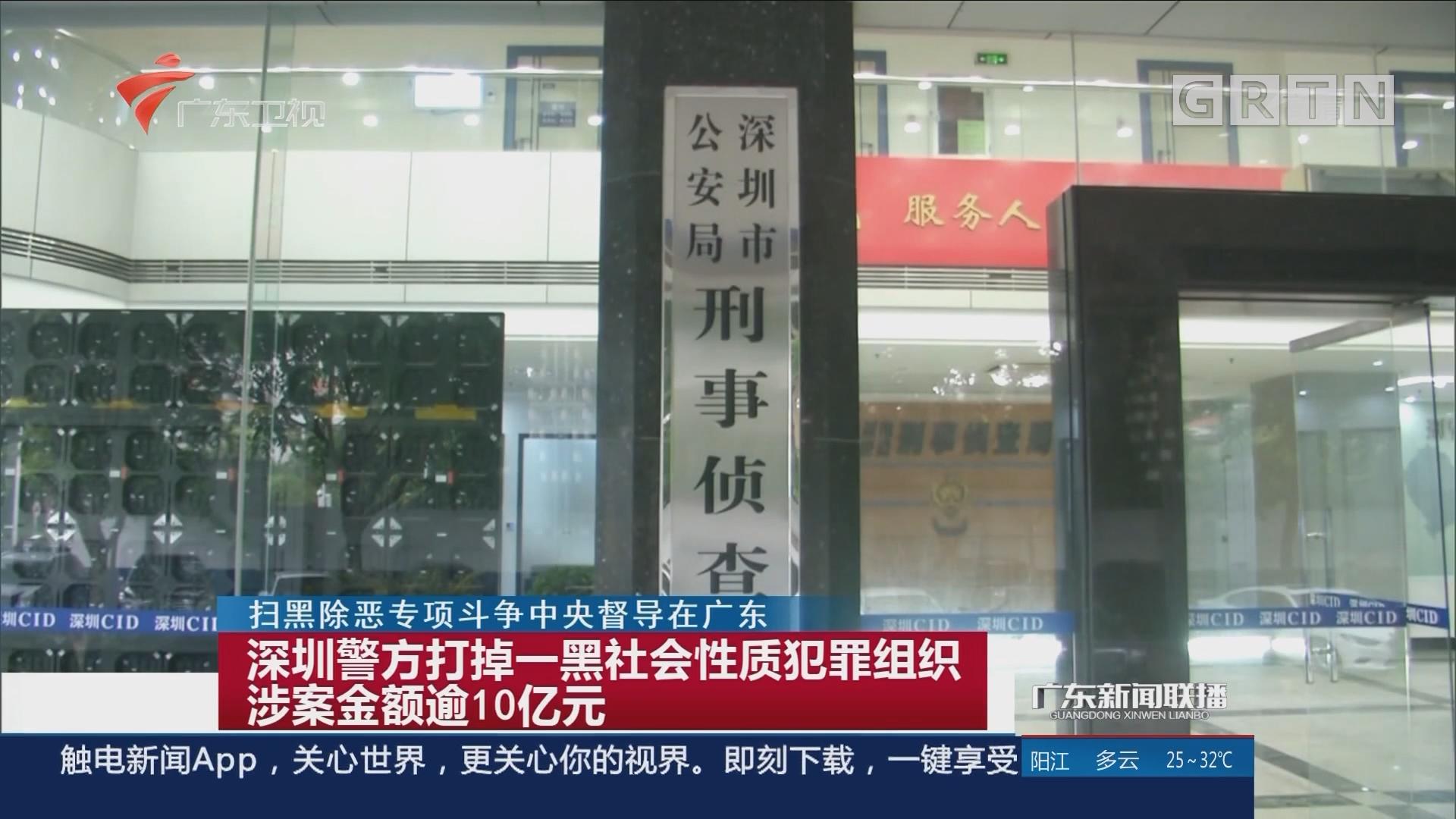 深圳警方打掉一黑社会性质犯罪组织涉案金额逾10亿元
