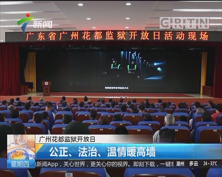 广州花都监狱开放日:公正、法治、温情暖高墙