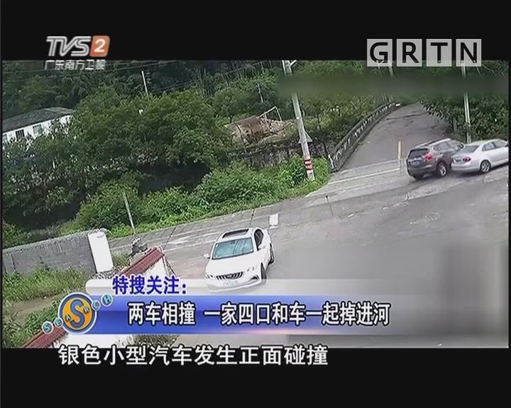 两车相撞 一家四口和车一起掉进河