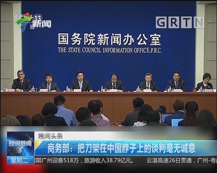 商务部:把刀架在中国脖子上的谈判毫无诚意