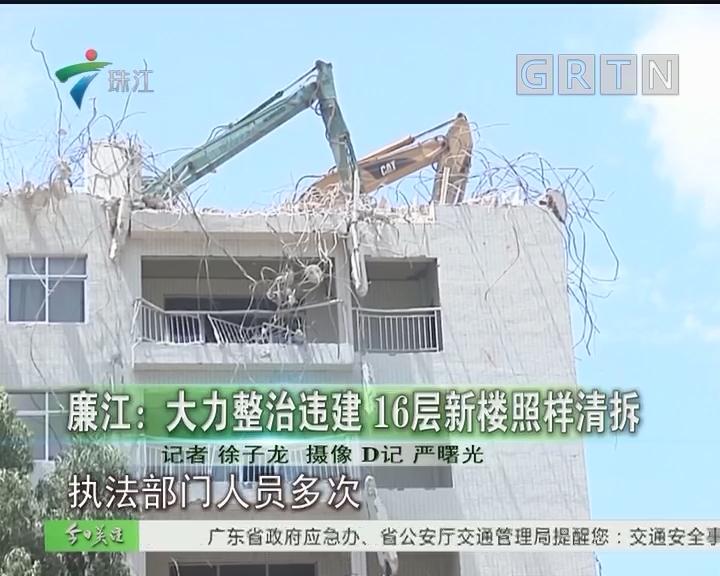 廉江:大力整治违建 16层新楼照样清拆