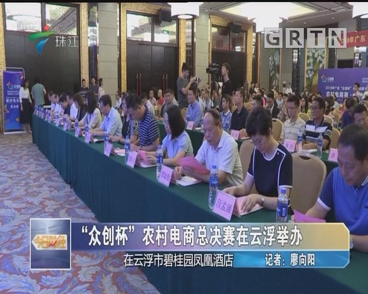 """""""众创杯""""农村电商总决赛在云浮举办"""