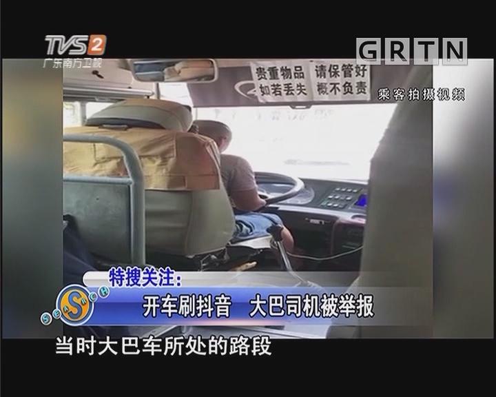 开车刷抖音 大巴司机被举报