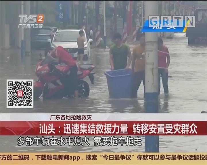 广东各地抢险救灾 汕头:迅速集结救援力量 转移安置受灾群众