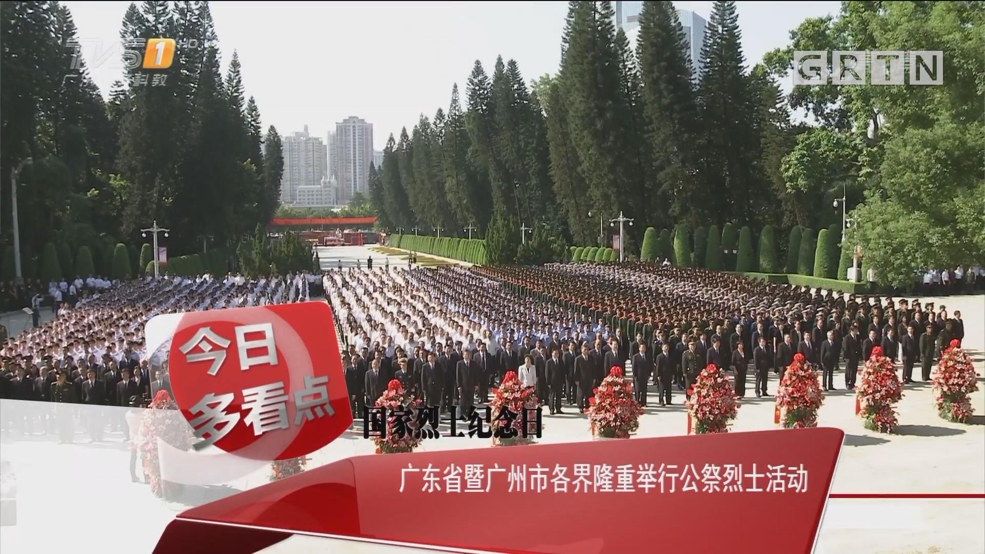 国家烈士纪念日:广东省暨广州市各界隆重举行公祭烈士活动