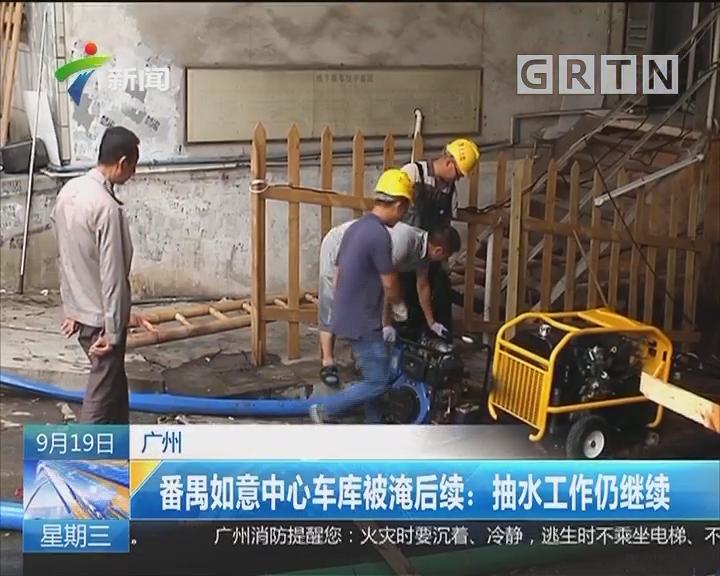 广州 番禺如意中心车库被淹后续:抽水工作仍继续