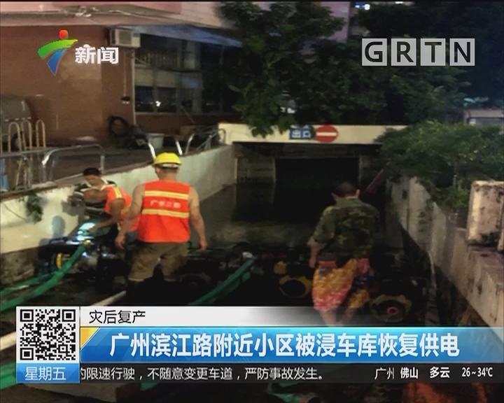 灾后复产:广州滨江路附近小区被浸车库恢复供电