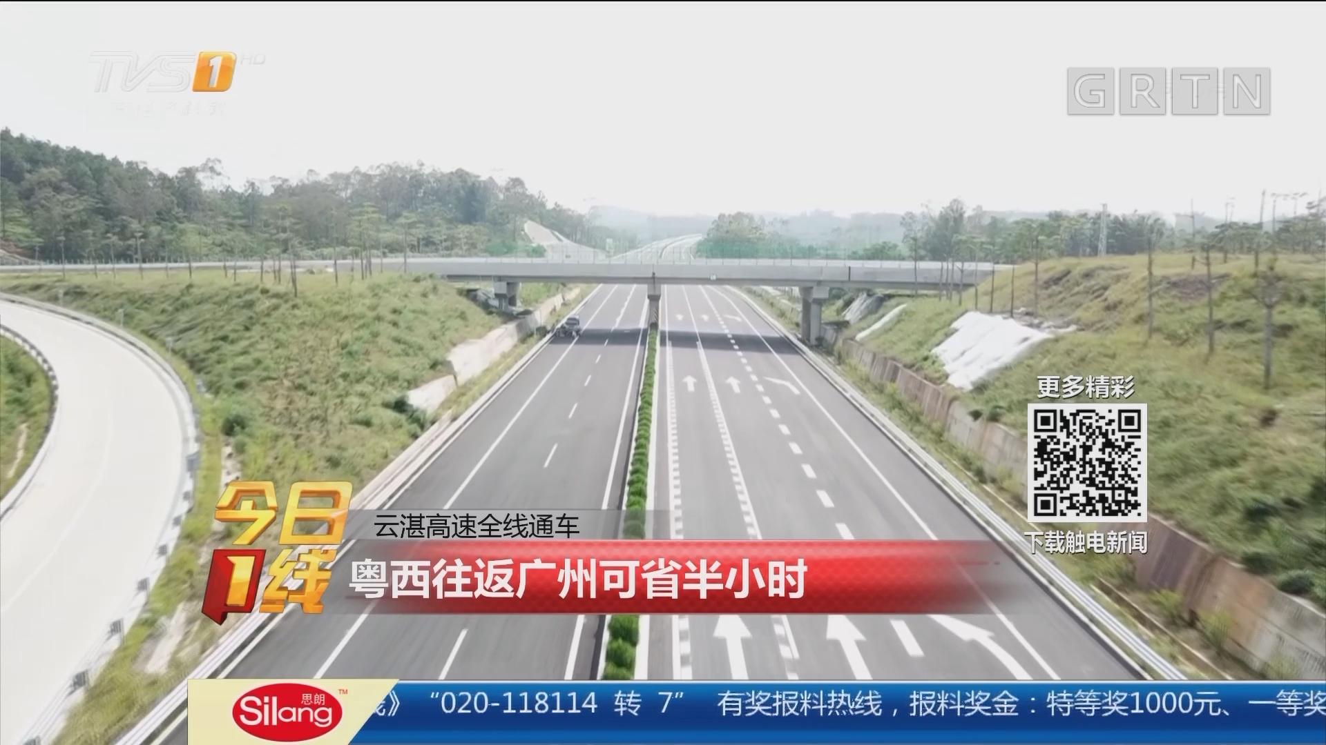云湛高速全线通车 粤西往返广州可省半小时