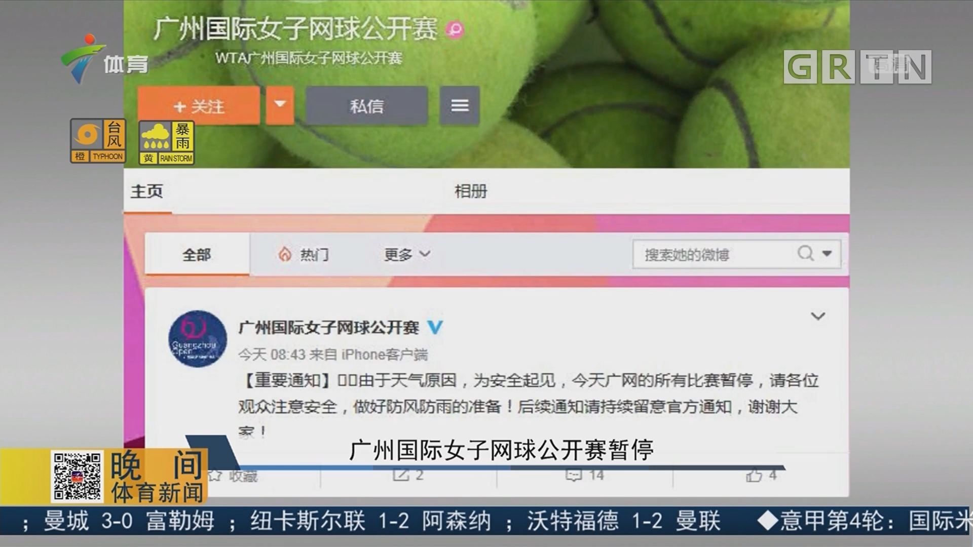 广州国际女子网球公开赛暂停