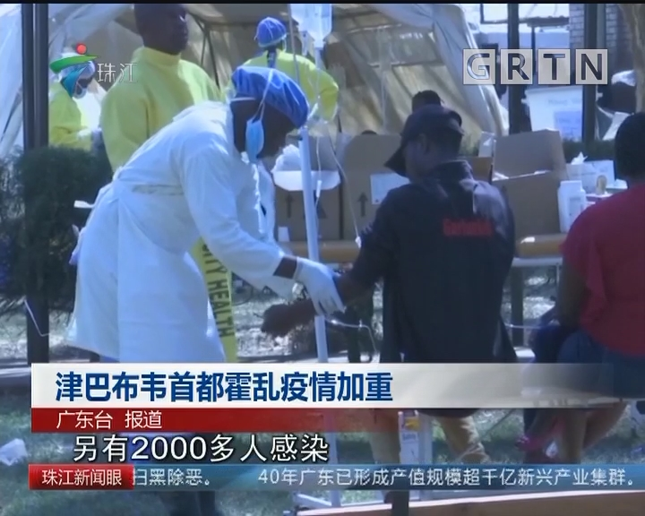 津巴布韦首都霍乱疫情加重