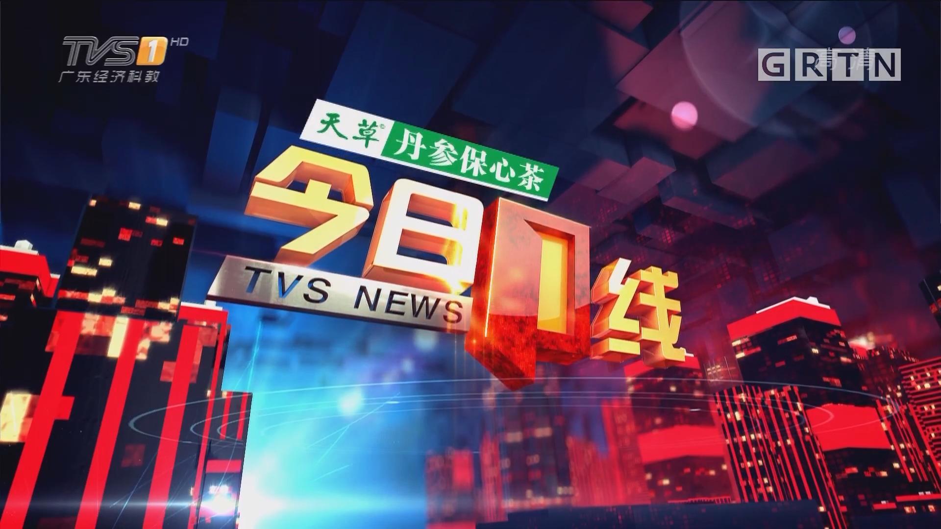 [HD][2018-09-19]今日一线:众志成城灾后复建 江门:开平市开展灾后清障大行动