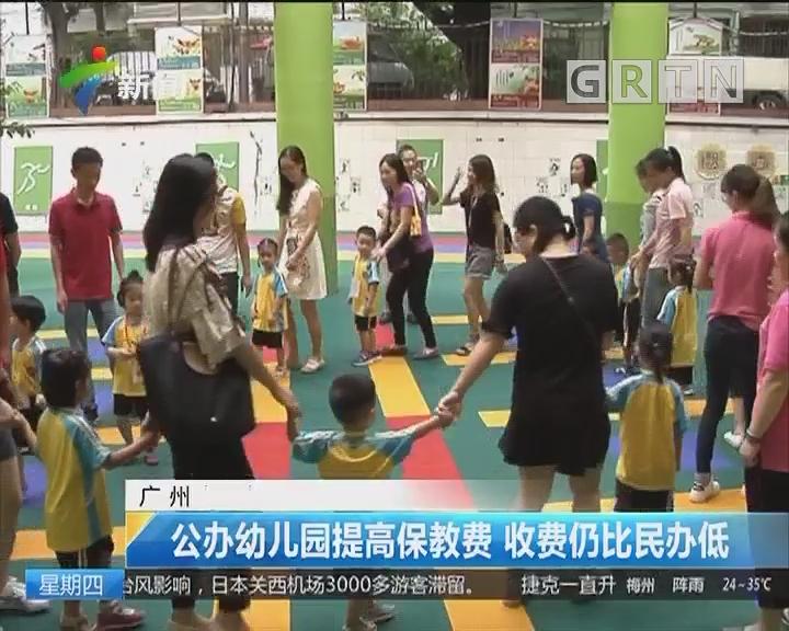 广州:公办幼儿园提高保教费 收费仍比民办低